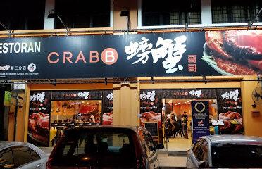 螃蟹哥哥 Crab B Restaurant