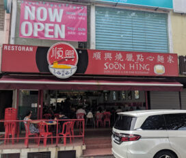 Soon Hing Duck-Licious & Dim Sum Restaurant (Shop 6)
