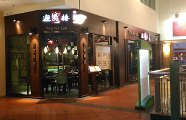 Ying Ker Lou Hakka Cuisine