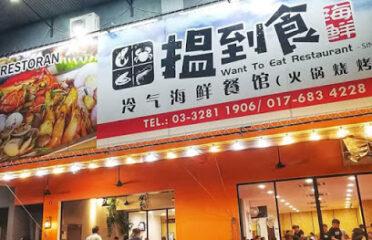 揾到食海鲜餐馆 Want To Eat Restaurant