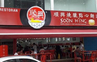 Soon Hing Duck-licious & Dim Sum Restaurant